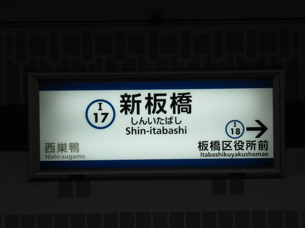 #I17 新板橋駅 駅名標【下り】