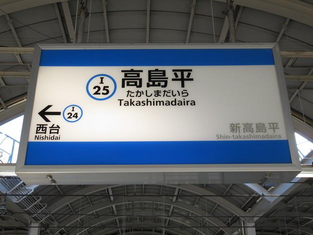 #I25 高島平駅 駅名標【上り】