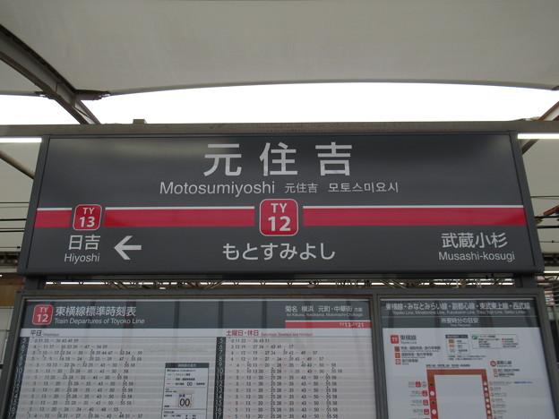 #TY12 元住吉駅 駅名標【下り】