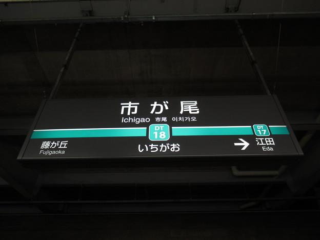 #DT18 市が尾駅 駅名標【上り】