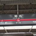 #TY16 菊名駅 駅名標【上り】
