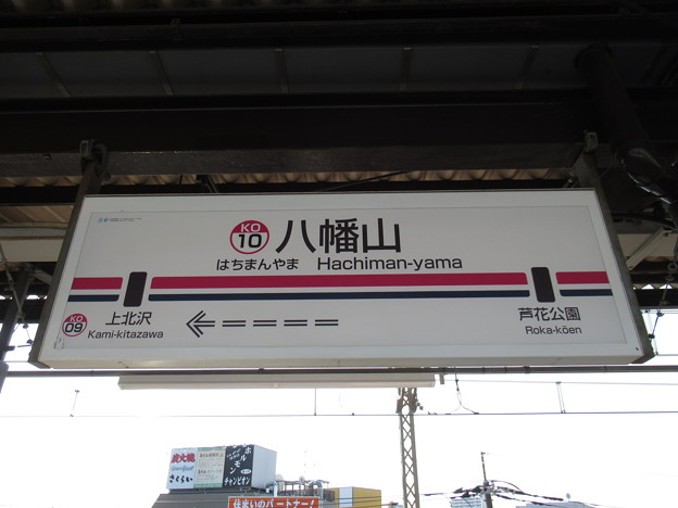 #KO10 八幡山駅 駅名標【上り】