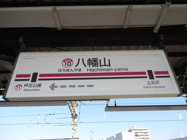 #KO10 八幡山駅 駅名標【下り】