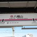 Photos: #KO10 八幡山駅 駅名標【下り】