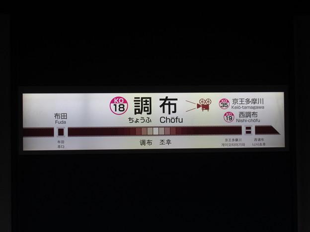 #KO18 調布駅 駅名標【下り】