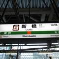Photos: #JT02 新橋駅 駅名標【東海道線 上り】