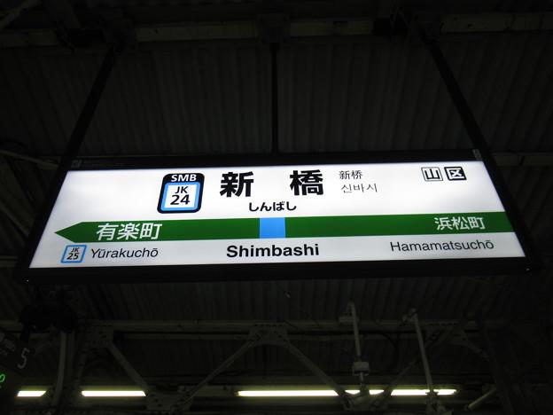 Photos: #JK24 新橋駅 駅名標【京浜東北線 北行】