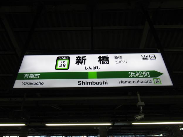 #JY29 新橋駅 駅名標【山手線 外回り】