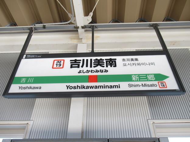 #JM19 吉川美南駅 駅名標【下り】
