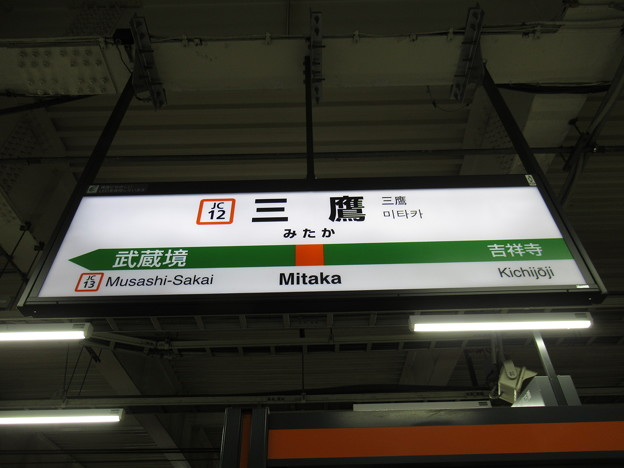 #JC12 三鷹駅 駅名標【中央快速線 下り】