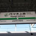 #C01 代々木上原駅 駅名標【千代田線 起点】