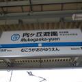 Photos: #OH19 向ヶ丘遊園駅 駅名標【下り】