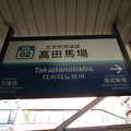 #SS02 高田馬場駅 駅名標【上り】