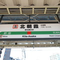 #JM28 北朝霞駅 駅名標【下り】