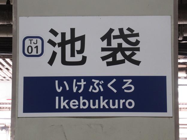 #TJ01 池袋駅 駅名標