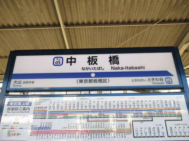 #TJ05 中板橋駅 駅名標【下り】