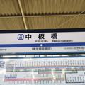 Photos: #TJ05 中板橋駅 駅名標【下り】