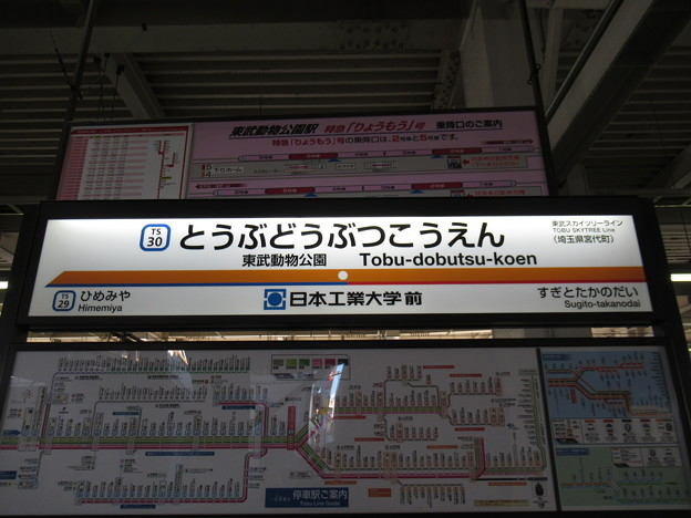 #TS30 東武動物公園駅 駅名標【上り】