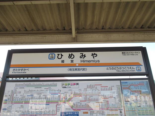 #TS29 姫宮駅 駅名標【下り】