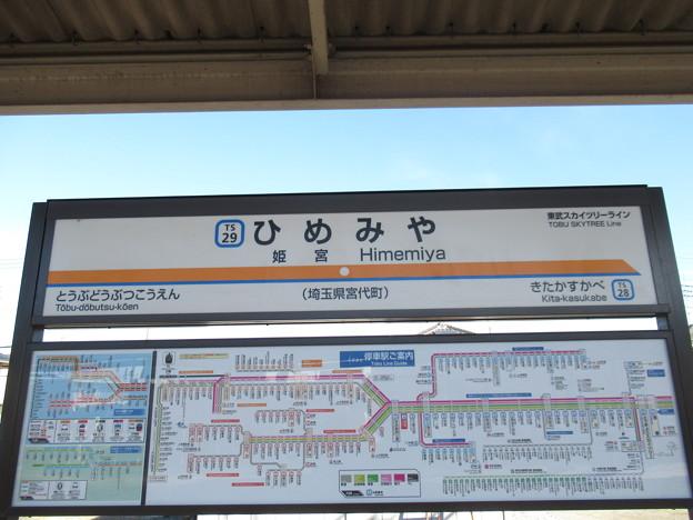 #TS29 姫宮駅 駅名標【上り】