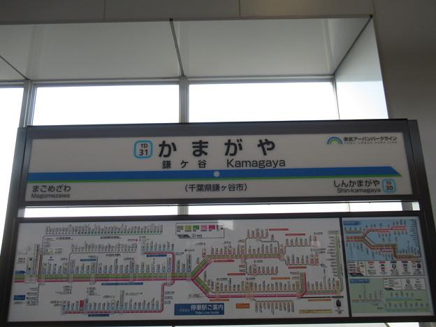 #TD31 鎌ヶ谷駅 駅名標【上り】