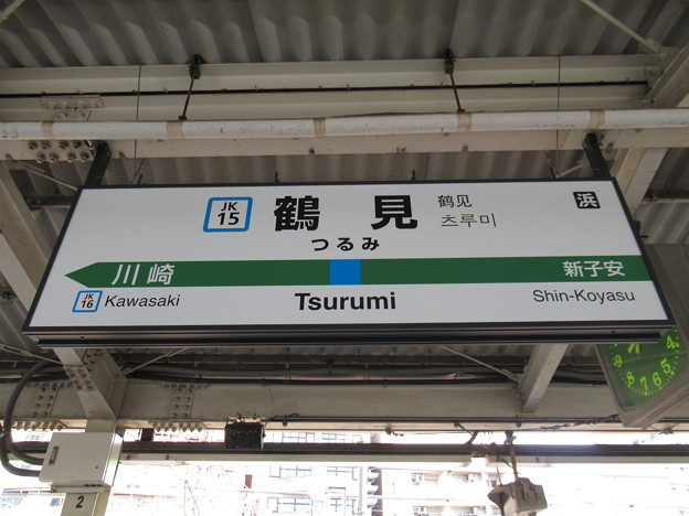 #JK15 鶴見駅 駅名標【京浜東北線 北行】
