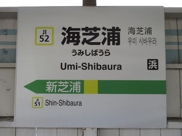 #JI52 海芝浦駅 駅名標