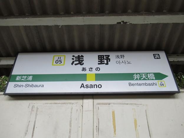 #JI05 浅野駅 駅名標【上り】