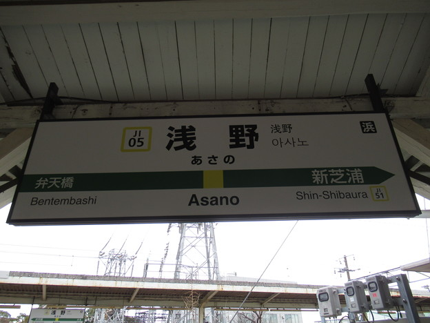 #JI05 浅野駅 駅名標【海芝浦方面】
