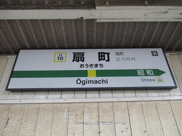 #JI10 扇町駅 駅名標