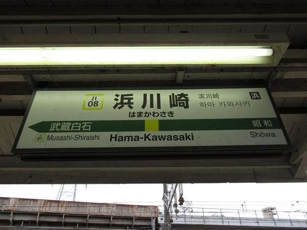 #JI08 浜川崎駅 駅名標【鶴見線 上り】