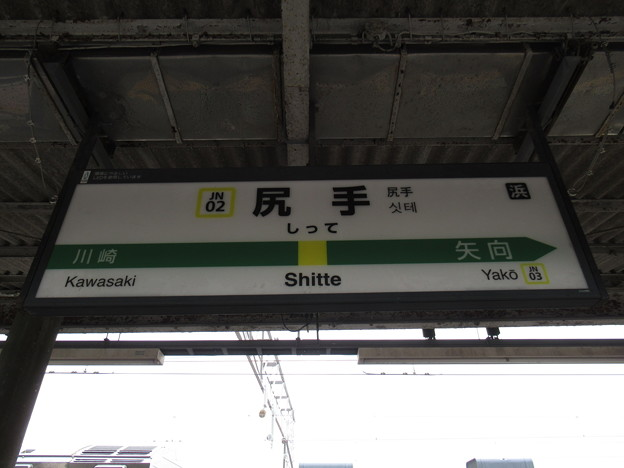 #JN02 尻手駅 駅名標【下り】