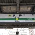 Photos: #JN02 尻手駅 駅名標【浜川崎方面】