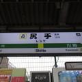 #JN02 尻手駅 駅名標【上り】