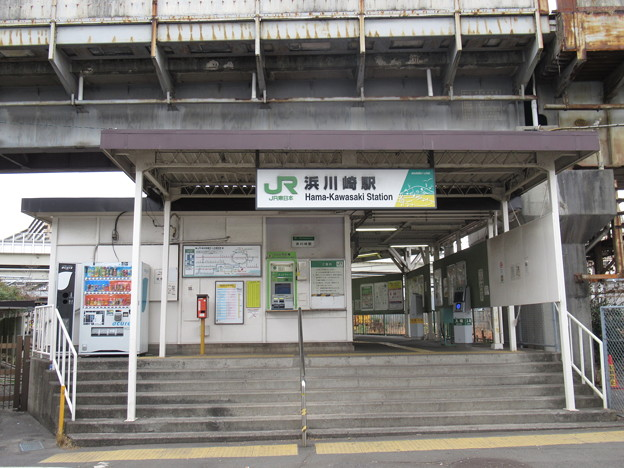 [JR東日本]浜川崎駅 南武支線口