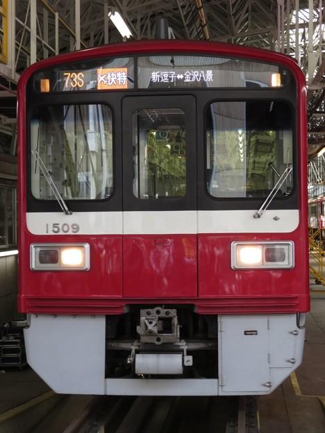 京急1500形 1509F(エアポート快特新逗子-金沢八景)