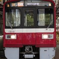 Photos: 京急1500形 1509F(エアポート快特新逗子-金沢八景)