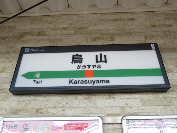 烏山駅 駅名標