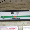 Photos: 烏山駅 駅名標