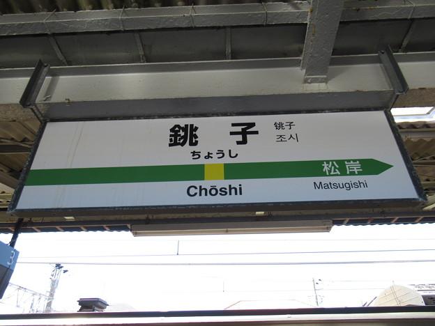 銚子駅 駅名標