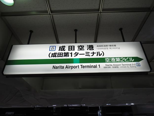 #JO37 成田空港駅 駅名標