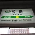 Photos: 前橋駅 駅名標