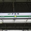 Photos: 伊勢崎駅 駅名標【下り】