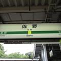 Photos: 佐野駅 駅名標【上り】