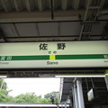佐野駅 駅名標【上り】