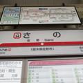 #TI34 佐野駅 駅名標【下り】