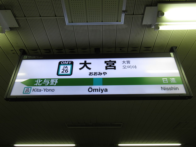 #JA26 大宮駅 駅名標【埼京線】