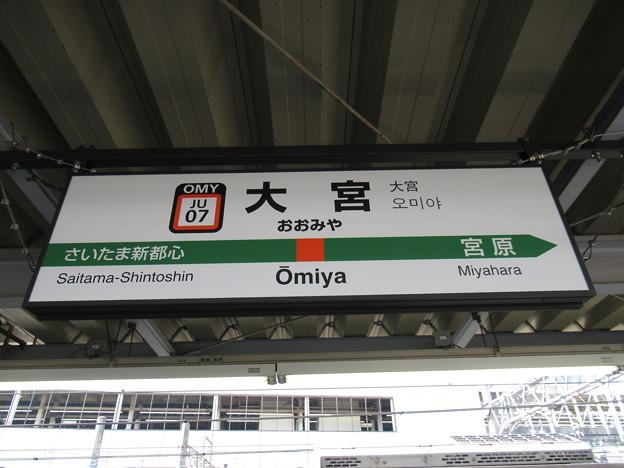 #JU07 大宮駅 駅名標【高崎線 下り】