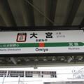 Photos: #JU07 大宮駅 駅名標【高崎線 下り】