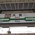 Photos: #JU07 大宮駅 駅名標【宇都宮線・高崎線・湘南新宿ライン】